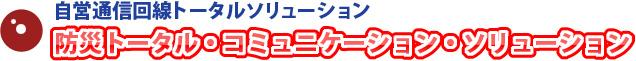 防災トータル・コミュニケーション・ソリューション