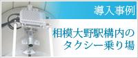 導入事例-相模大野駅構内のタクシー乗り場
