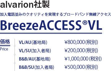 BreezeACCESS VL