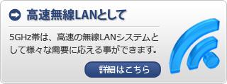 高速無線LANとして