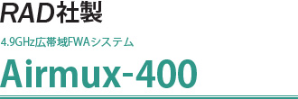 Airmux-400